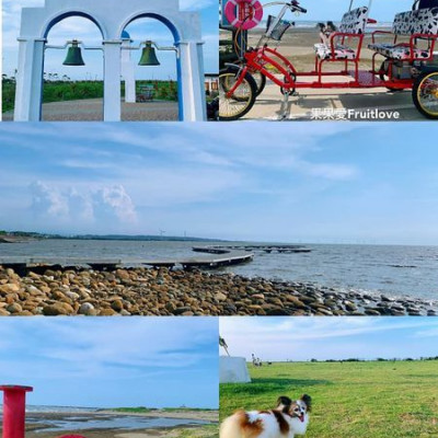 新竹17公里海岸線單車小旅行 輕鬆享受芬多精與美麗的海景 不用走太多路 不會曬太多 消暑又愜意 推薦單車店家 飛翔單車 親子寵物友善