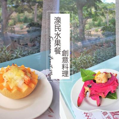 食記。金門★湶民水果餐創意料理 每一道餐點的主角都是水果 – 妮妮˙ˇ˙用類單記錄生活!!