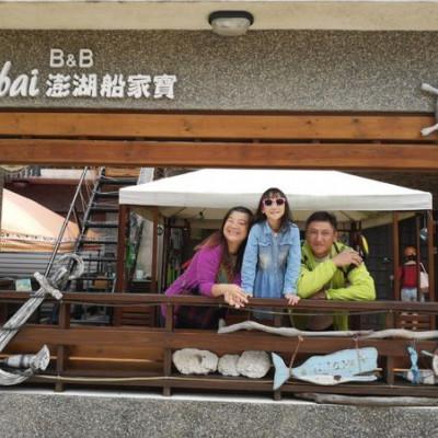 【船家寶旅行民宿|Sabai B&B】