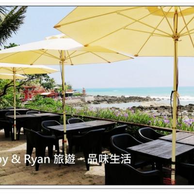 【台東卑南景觀餐廳】小魚兒的家/親子景觀餐廳/富山護魚區~無敵海景/沙坑池。小孩玩到不想走!