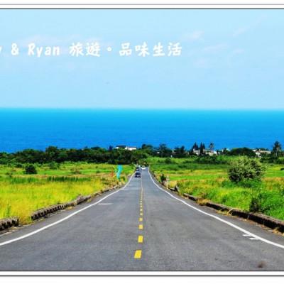 【台東長濱景點】金剛大道~背山面海的絕美大道。太平洋無敵海景!