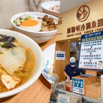 嘉義東區 || 林聰明沙鍋魚頭・在地飄香70年・嘉義必吃傳統美食