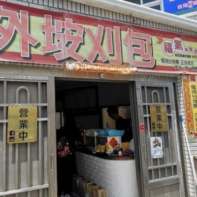 (澎湖/西嶼) 外垵刈包-福氣早餐店。最單純的滋味讓外出漁民享受美味