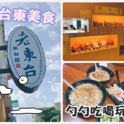 [ 台東食記 ] 台東老東台米苔目|吃不到榕樹下米苔目可以來老東台|甜品鹹食兼具的老東台米苔目