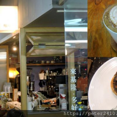 【基隆仁愛市場】多好咖啡店 Anygood Coffee X 三好甜│隱身在市場2樓的文青咖啡店,美味甜點店