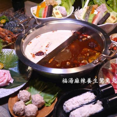 【宜蘭市】福湯麻辣養生鴛鴦火鍋-CP值高!!用料實在,湯頭濃郁,食材新鮮吃好吃滿