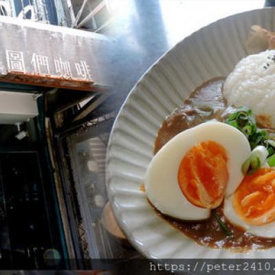 【基隆】圖們咖啡 tuman café|網美必訪景觀咖啡廳,正濱漁港熱門打卡點,視野佳,盡覽港灣美景