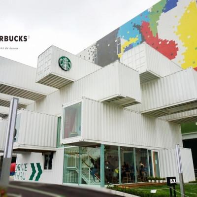 【花蓮】星巴克 洄瀾門市 StarbucksHualienbay / 亞洲首間貨櫃屋門市