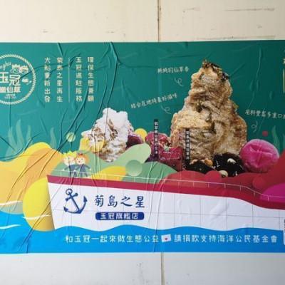 (澎湖/馬公) 玉冠嫩仙草-菊島旗艦店,在菊島之星內,以仙草雪花冰正式登場