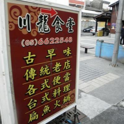 (雲林/土庫)川龍食堂 ~ 在地人大推的懷舊小食堂