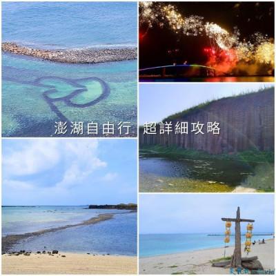 【澎湖】澎湖自由行!完整懶人包:旅遊行程推薦、澎湖景點、美食清單
