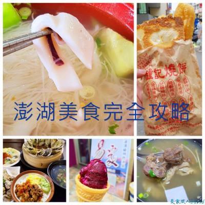 【澎湖】澎湖美食推薦、各種人氣小吃評比,澎湖旅遊必看的美食總整理!