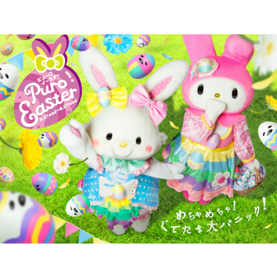 蛋黃哥「大量發生中」!?東京三麗鷗彩虹樂園推出「PURO復活節」,除了美樂蒂和許願兔的實境解謎活動,還有多種限定蛋黃哥料理,和拍照打卡的復活節景點喔!
