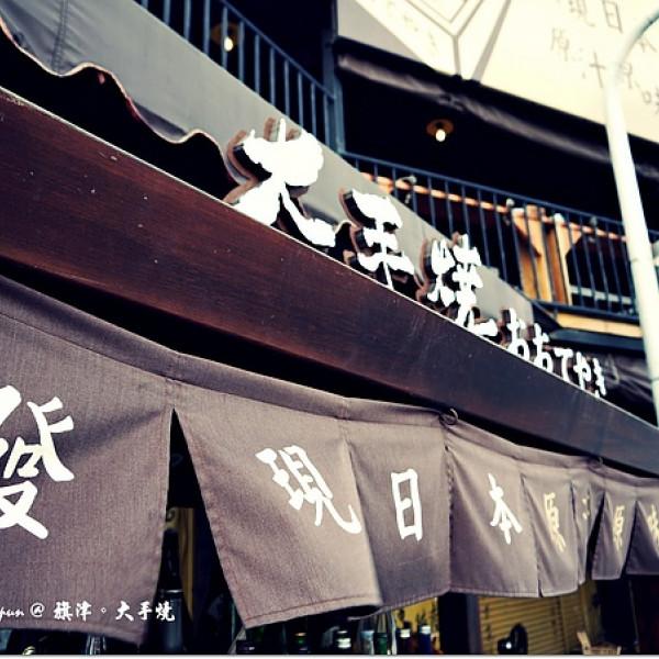 高雄市 餐飲 燒烤‧鐵板燒 燒肉燒烤 大手燒 (城市光廊 白瀧店)