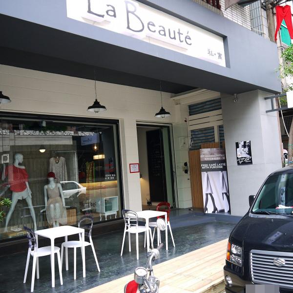 高雄市 美食 餐廳 咖啡、茶 咖啡館 La Beauté café。私寓服飾