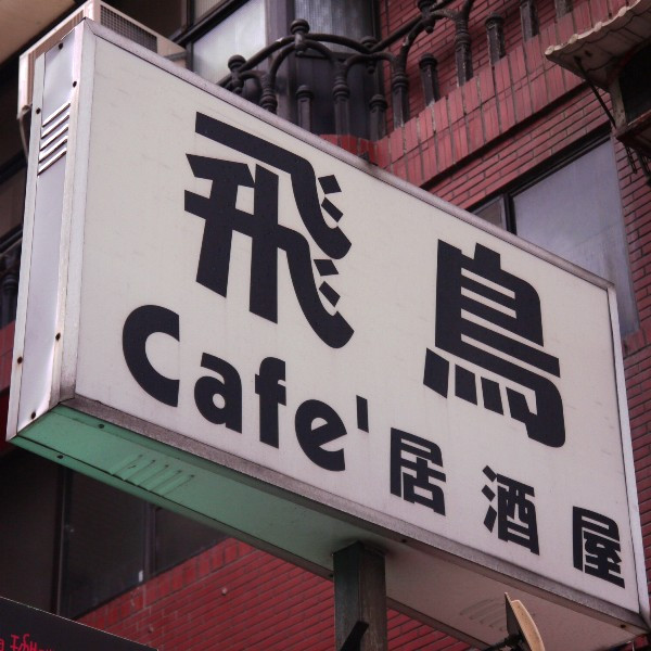 台北市 美食 餐廳 異國料理 日式料理 飛鳥cafe'居酒屋