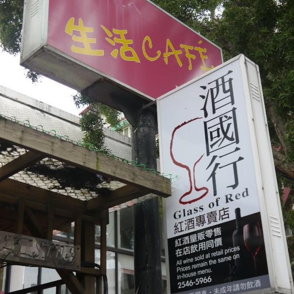 台北市 美食 餐廳 咖啡、茶 咖啡館 Living Bar 生活Cafe