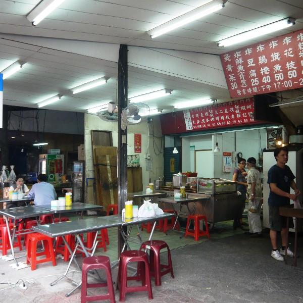 台北市 美食 攤販 台式小吃 沈家香菇肉粥