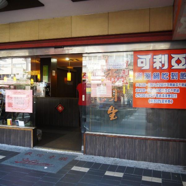 台北市 美食 餐廳 火鍋 涮涮鍋 可利亞~唐园生涮涮鍋(南京旗艦店)