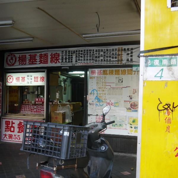 台北市 美食 餐廳 中式料理 麵食點心 楊基麵線