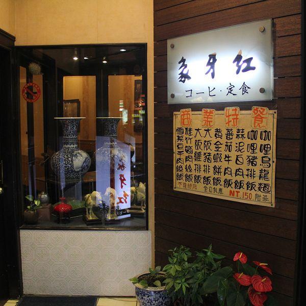 台北市 美食 餐廳 咖啡、茶 咖啡館 象牙紅