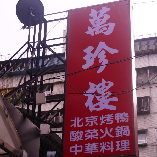台北市 美食 餐廳 中式料理 北平菜 萬珍樓