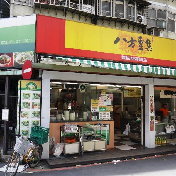 台北市 美食 餐廳 中式料理 麵食點心 蘿蔔園麵食館(南京店)
