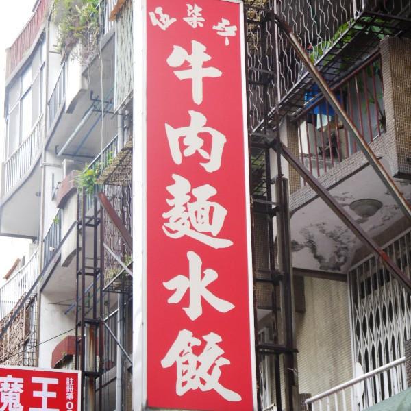 台北市 美食 餐廳 中式料理 麵食點心 伍柒玖牛肉麵