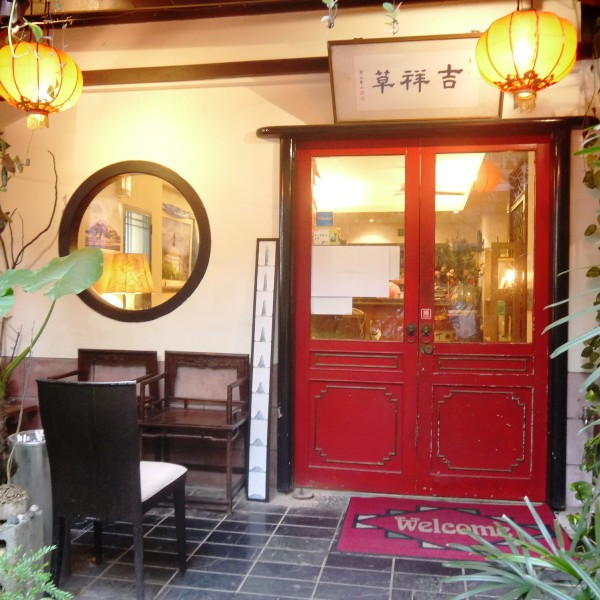 台北市 美食 餐廳 中式料理 中式料理其他 吉祥草品茶館