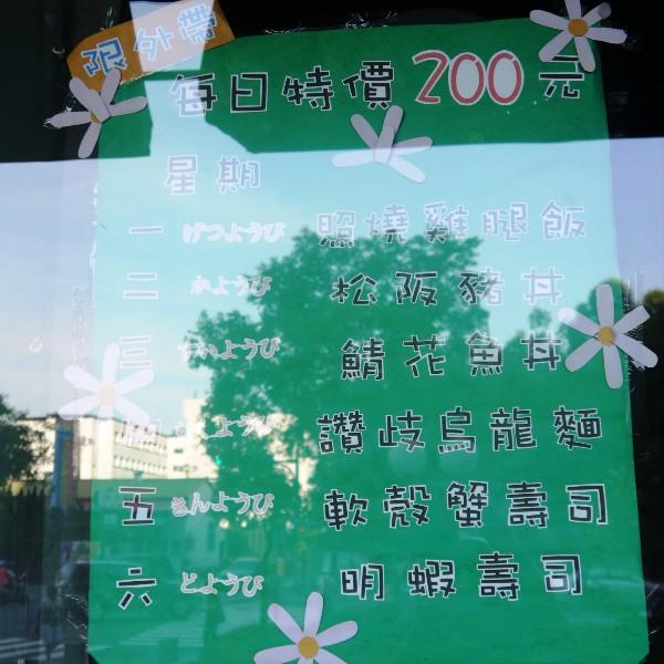 台北市 美食 餐廳 異國料理 日式料理 八宅和食