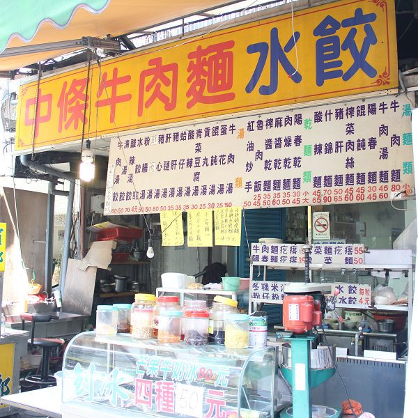 台北市 美食 餐廳 中式料理 麵食點心 中條牛肉麵