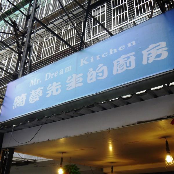 台北市 美食 餐廳 異國料理 日式料理 綺夢先生的廚房