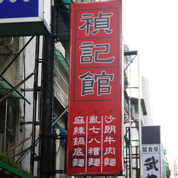 台北市 美食 餐廳 中式料理 川菜 禎記館