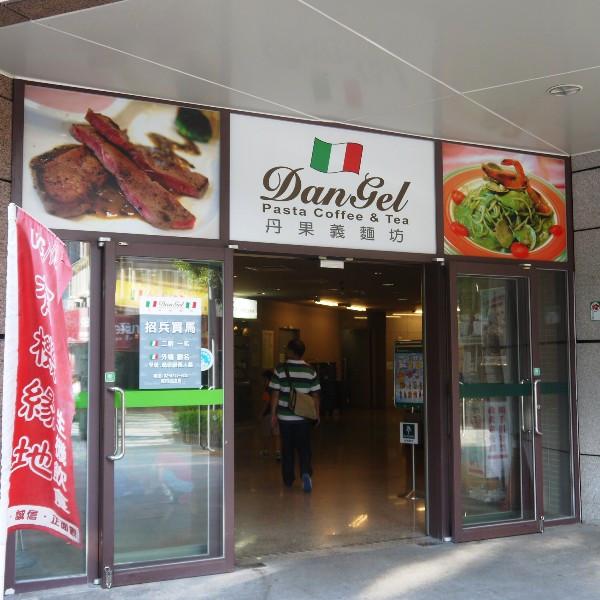 台北市 美食 餐廳 異國料理 義式料理 丹果義麵坊