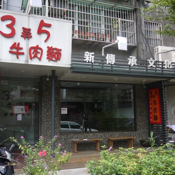 台北市 美食 餐廳 中式料理 麵食點心 3弄5牛肉麵