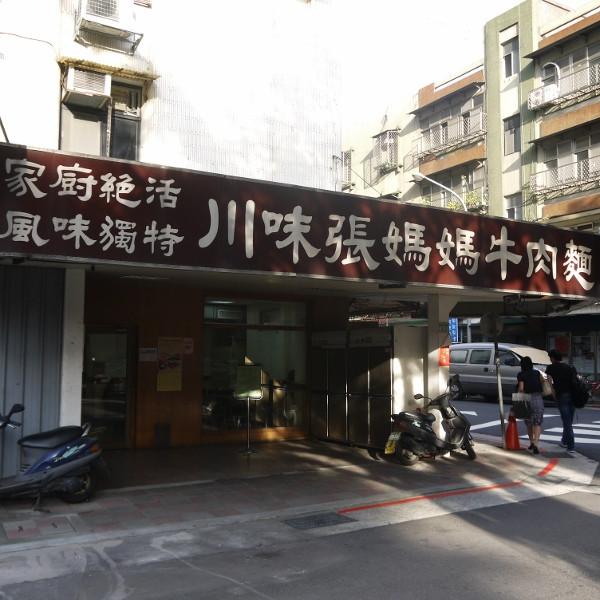 台北市 美食 餐廳 中式料理 麵食點心 川味張媽媽牛肉麵(民生店)