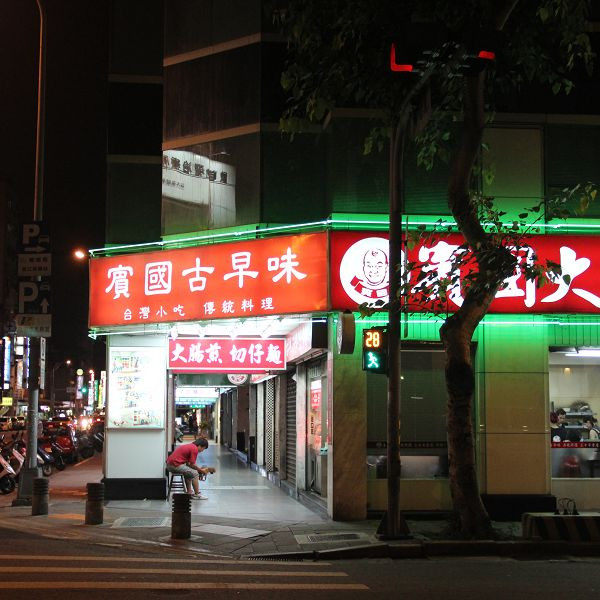 台北市 美食 餐廳 中式料理 台菜 賓國大腸煎(長春店)