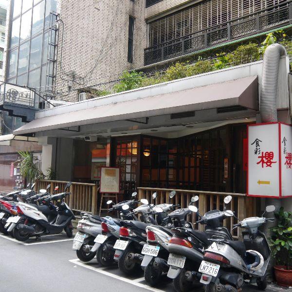 台北市 美食 餐廳 異國料理 日式料理 食彩櫻(復興店)