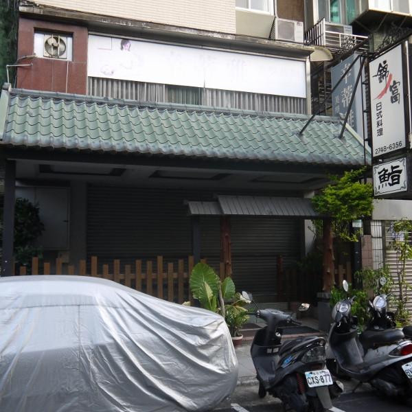 台北市 美食 餐廳 異國料理 日式料理 錦富壽司屋