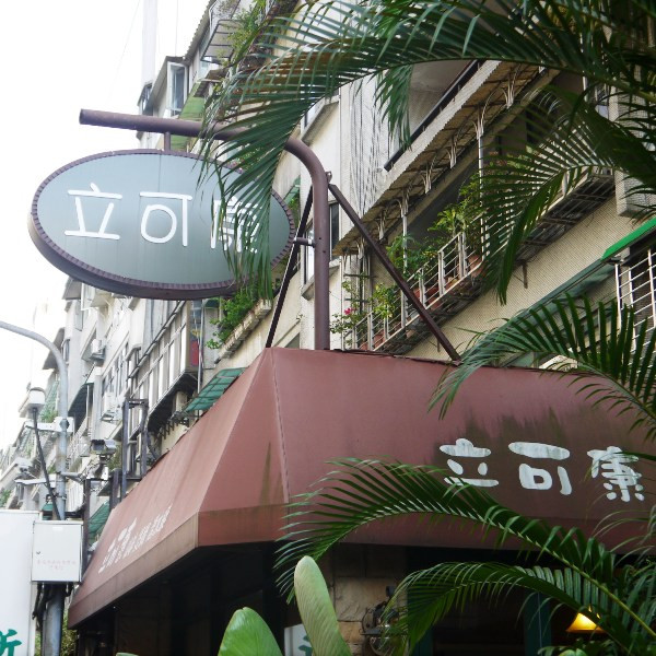 台北市 美食 餐廳 中式料理 立可康餐廳