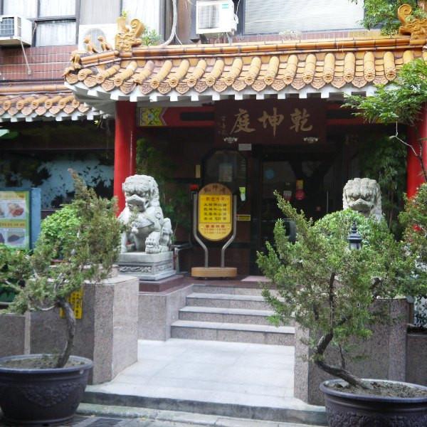 台北市 美食 餐廳 中式料理 台菜 乾坤庭