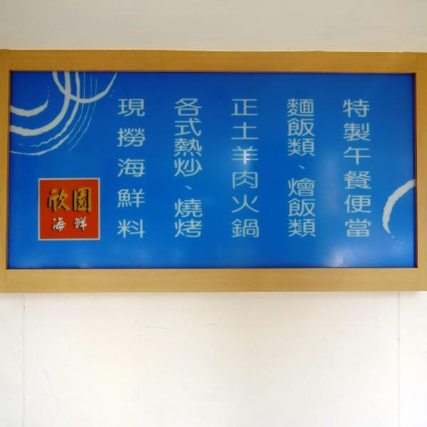 台北市 美食 餐廳 中式料理 台菜 欣園海鮮