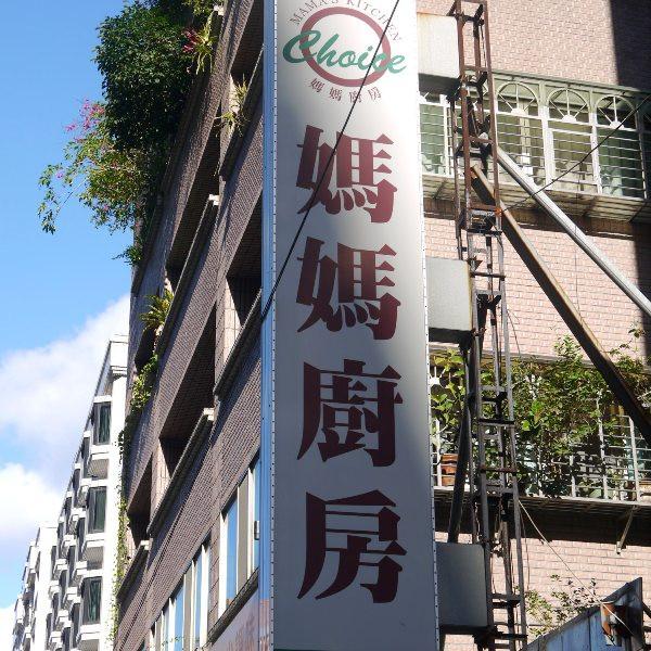 台北市 美食 餐廳 中式料理 台菜 媽媽廚房(敦北店)