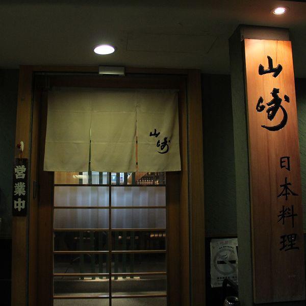 台北市 美食 餐廳 異國料理 日式料理 山崎日本料理