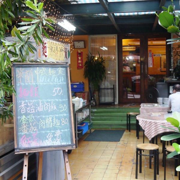 台北市 美食 餐廳 中式料理 麵食點心 米蘭中式麵食