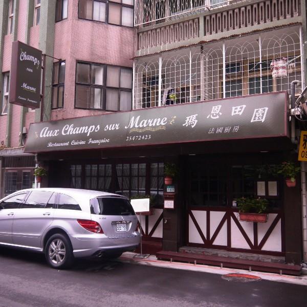 台北市 美食 餐廳 異國料理 法式料理 馬恩田園法國廚房