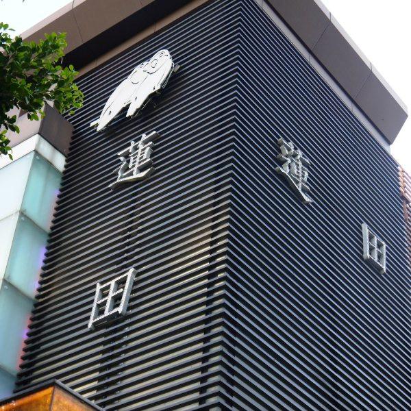 台北市 美食 餐廳 中式料理 湘菜 蓮田飯店(蓮園)