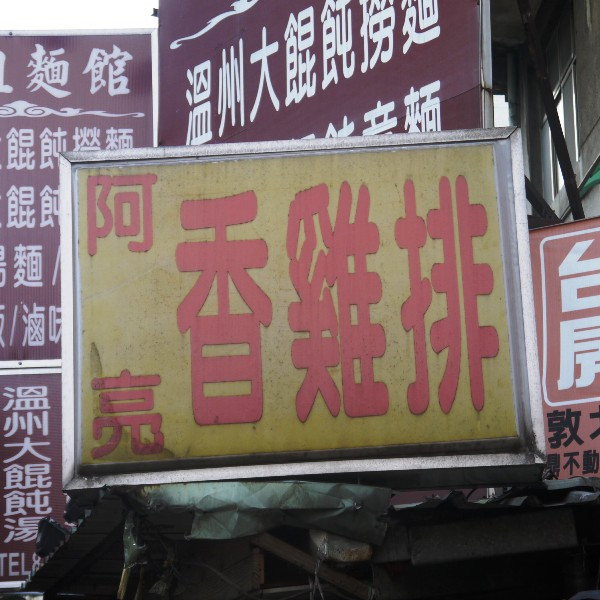 台北市 美食 攤販 鹽酥雞、雞排 阿亮香雞排