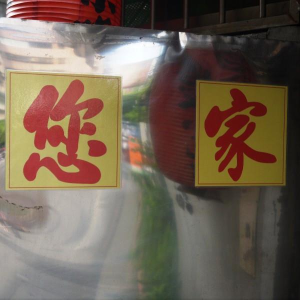 台北市 美食 餐廳 中式料理 麵食點心 您家小吃坊