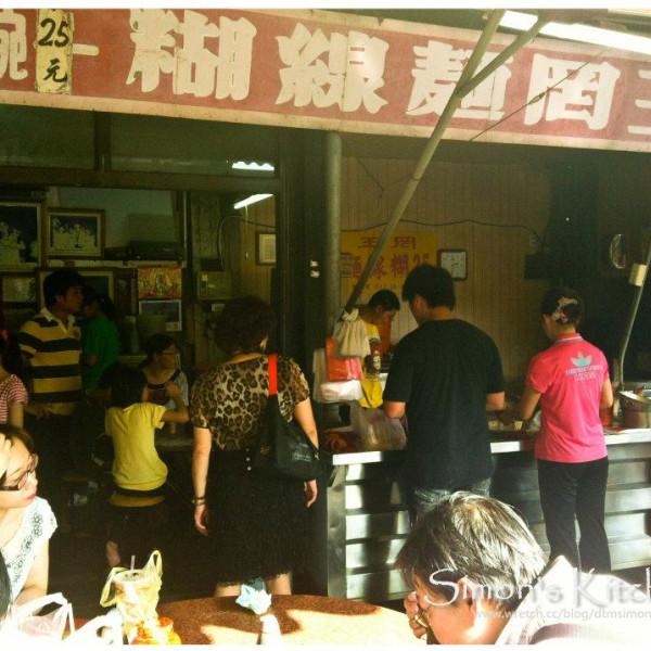 彰化縣 美食 餐廳 中式料理 小吃 王罔麵線糊
